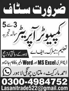 Computer Operator F.A Pass in Lahore