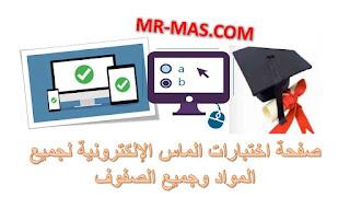 أسهل طريقة لعمل اختبارات إلكترونية ونشرها على الانترنت