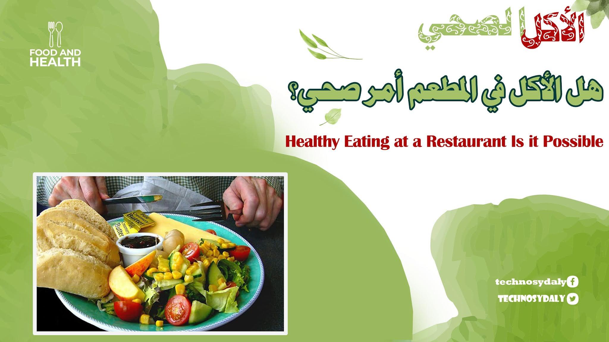 هل الأكل في المطعم أمر صحي؟ Healthy Eating at a Restaurant Is it Possible