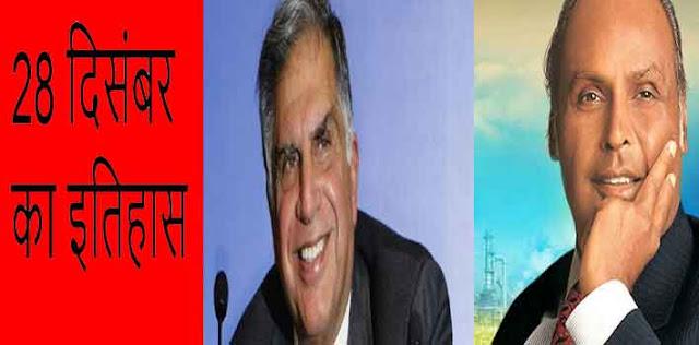 आज ही उद्योगपति धीरूभाई अंबानी तथा उद्योगपति रतन टाटा का जन्म हुआ।