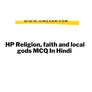 HP Religion, faith and local gods MCQ In Hindi