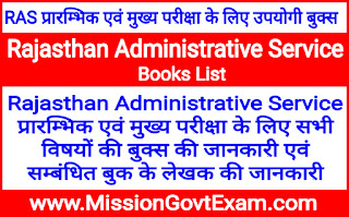 Books list for ras exam 2020