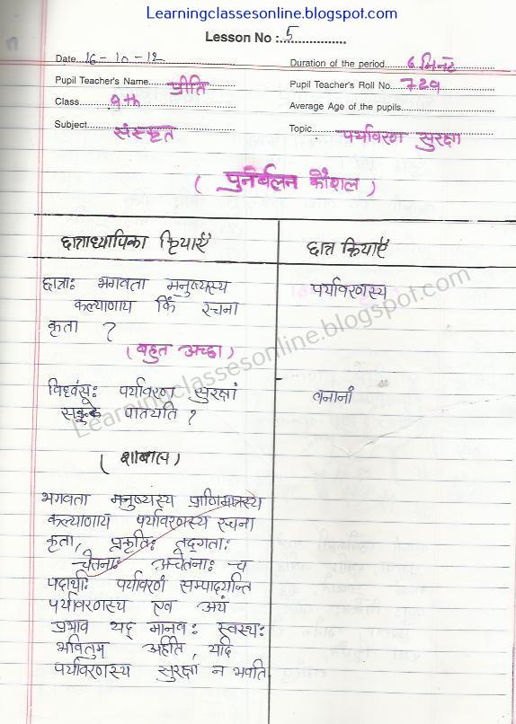 sanskrit ka lesson plan kaksha 9 ke liye