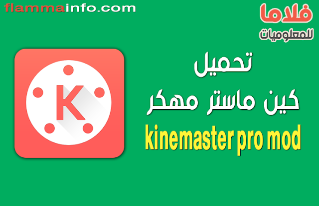 Download Kinemaster Mod Pro Fully Unlocked APK