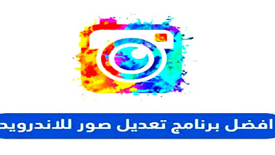 مصمم الصور الاحترافي أفضل تطبيق لتصميم الصور والكتابة عليها