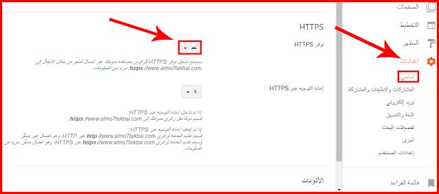 بلوجر تمنح بروتوكول HTTPS  للدومينات المجانية سارع بتفعيله الان Image2