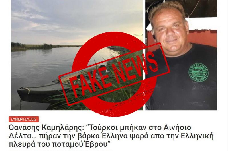 Ψεύτικη η «είδηση» για την κλοπή βάρκας στο Δέλτα Έβρου από Τούρκους ή λαθροδιακινητές