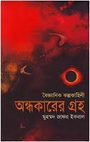 Andhakarer Graho by Muhammad Zafar Iqbal