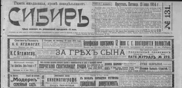 Sibir (Siberia) - provincial russian newspaper from Irkutsk