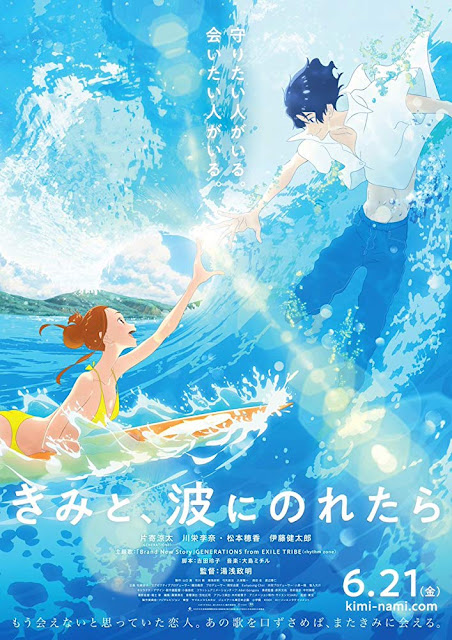 GKIDS presents the movie poster for the Japanese animated film Ride Your Wave (2019)