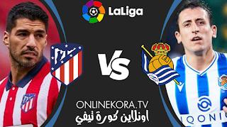 مشاهدة مباراة أتلتيكو مدريد وريال سوسيداد بث مباشر اليوم 12-05-2021 في الدوري الإسباني