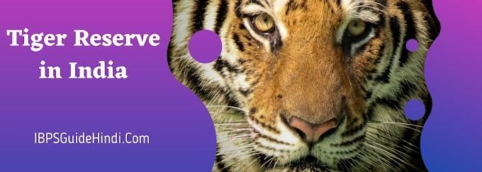 Tiger Reserve in India [भारत में टाइगर रिजर्व] के बारें में सम्पूर्ण जानकारी [Updated - October 2021]