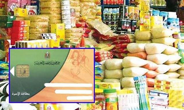 اماكن صرف كوبون مشتريات السلع الغذائية بديل كرتونة رمضان من وزارة التموين