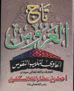 تاج العروس الحاوي لتهذيب النفوس - ابن عطاء الله السكندري - 8