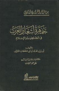 تحميل كتاب جمهرة أشعار العرب في الجاهلية والإسلام pdf - القرشي