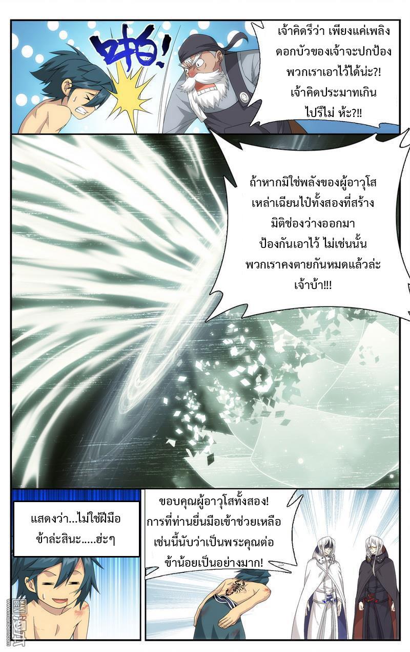 อ่านการ์ตูน Doupo Cangqiong 206 ภาพที่ 14