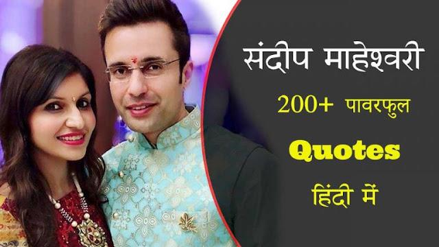 200+ Sandeep Maheshwari Quotes In Hindi