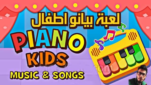 قم بتنزيل لعبة Piano Kids للاندرويد والايفون لتعلم أصوات الحيوانات,Piano Kids