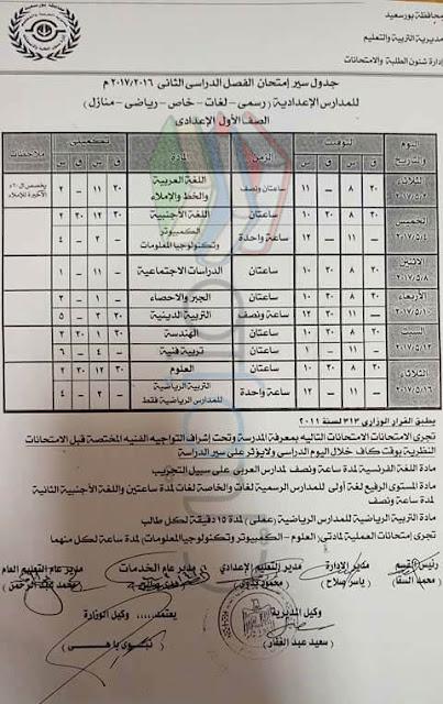 جدول امتحانات الصف الأول الاعدادي 2017 الترم الثاني محافظة بورسعيد