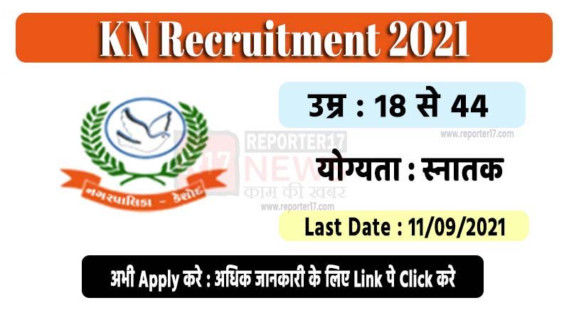 Keshod Nagarpalika Recruitment 2021