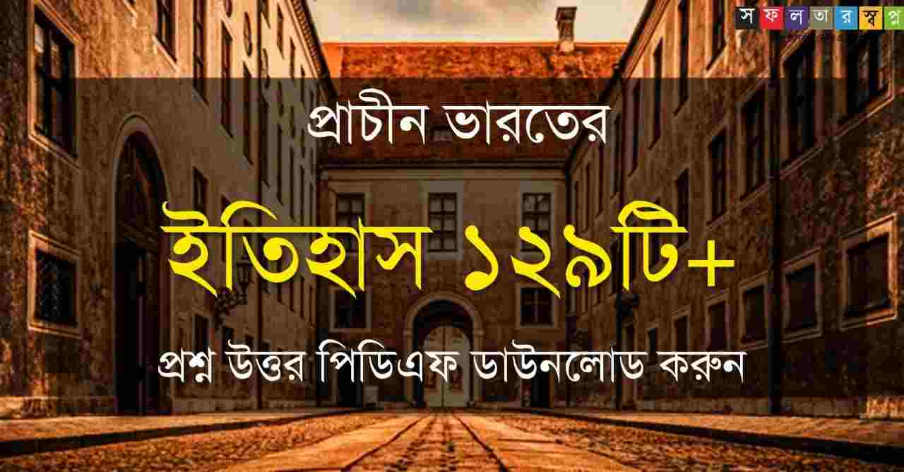 History Questions Answers in Bengali PDF