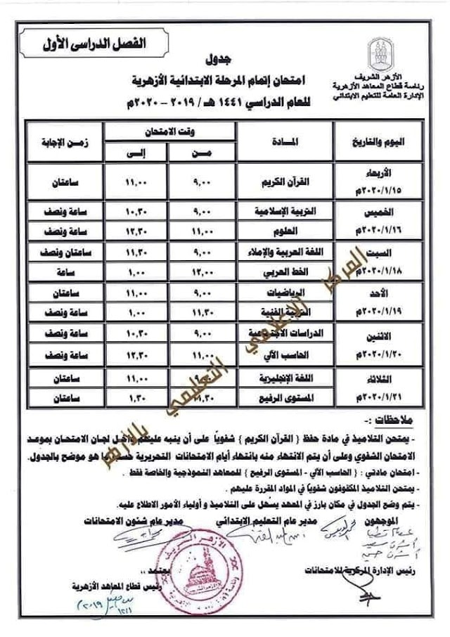 جدول امتحانات الشهادة الابتدائية الأزهرية جميع المحافظات الترم الأول 2020