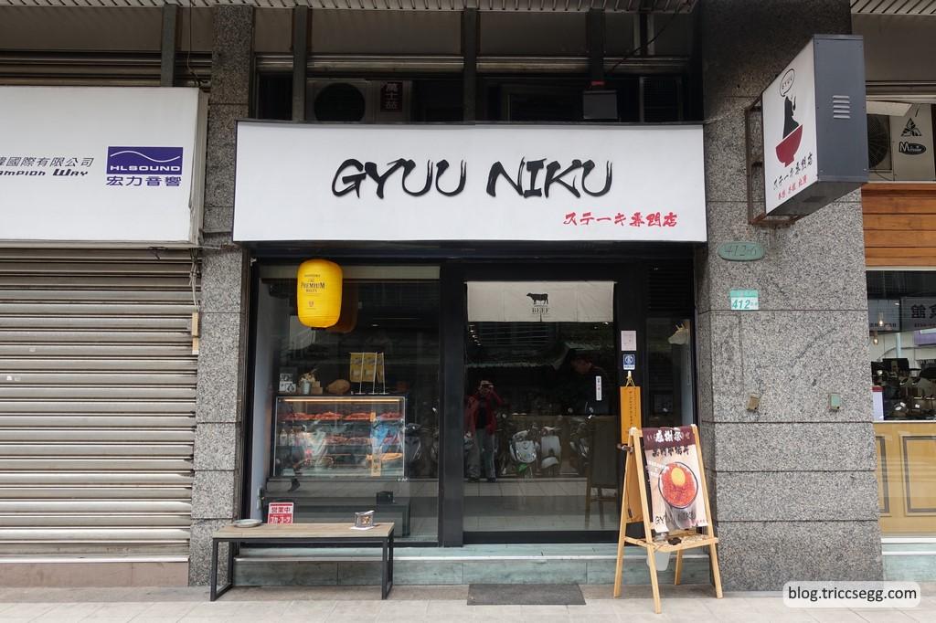 GYUU NIKU(22).jpg