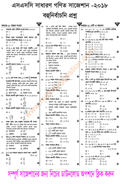 SSC Math MCQ Suggestion 2018 PIC 2