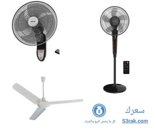 اسعار مراوح تورنيدو في مصر 2021 الحائط والعمود والسقف وآراء المستخدمين
