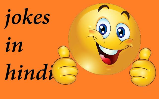 jokes-in-hindi-image