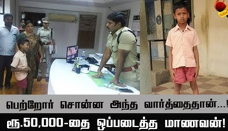 7 year school boy gave back rupees 50 thousands to police who found it in road side
