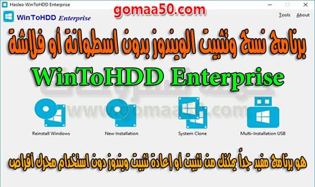 برنامج نسخ وتثبيت الويندوز بدون اسطوانة أو فلاشة  WinToHDD Enterprise 3.8 Release 1