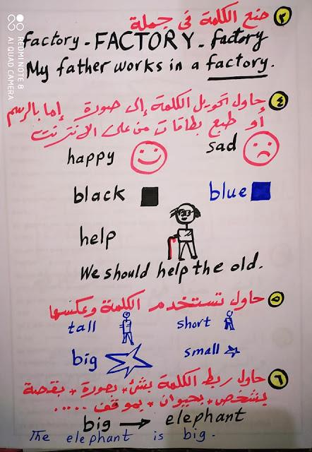 طريقة لحفظ كلمات اللغة الانجليزية وعدم نسيانها 3
