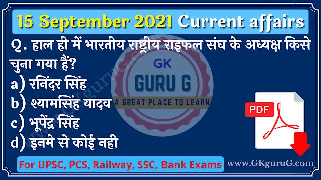 20 September 2021 Current affairs in Hindi | 20 सितम्बर 2021 करेंट अफेयर्स, gkgurug, daily current affairs in hindi