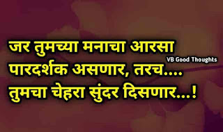 सुंदर-विचार-मराठी-Good-Thoughts-In-Marathi-On-Life-marathi-Suvichar-vb-good-thoughts-suvichar-status-मनाचा-आरशा