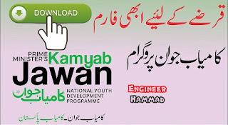 kamyab jawan program, kamyab jawan program registration, kamyab jawan program form, kamyab jawan program website,