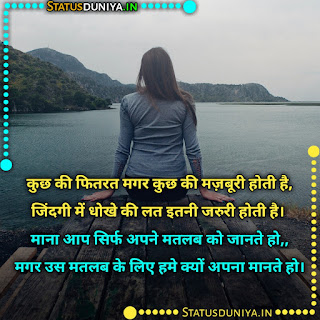 Matlabi Log Shayari Status Quotes In Hindi, कुछ की फितरत मगर कुछ की मज़बूरी होती है, जिंदगी में धोखे की लत इतनी जरुरी होती है। माना आप सिर्फ अपने मतलब को जानते हो,, मगर उस मतलब के लिए हमे क्यों अपना मानते हो।