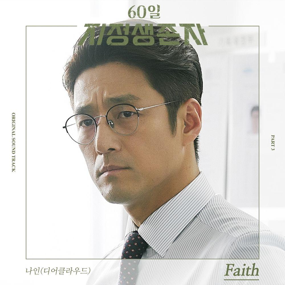 Nine9 (Dear Cloud) – Designated Survivor: 60 Days OST Part 3