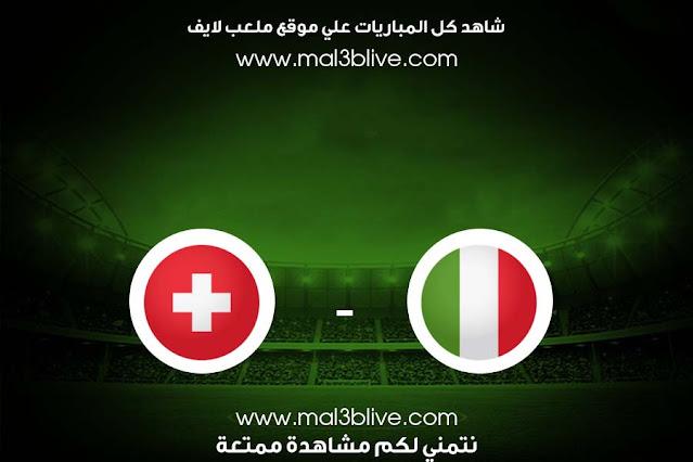 مشاهدة مباراة ايطاليا وسويسرا بث مباشر اليوم الموافق 2021/06/16 في يورو 2020