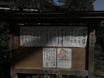 四月の行事(平成31年)