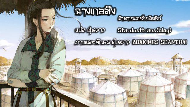 อ่านการ์ตูน Chang Ge Xing 37 ภาพที่ 27