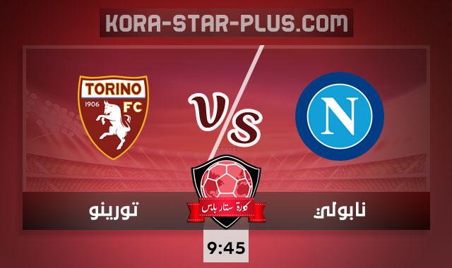 مشاهدة مباراة نابولي وتورينو كورة ستار اونلاين لايف بث مباشر اليوم بتاريخ 23-12-2020 الدوري الايطالي