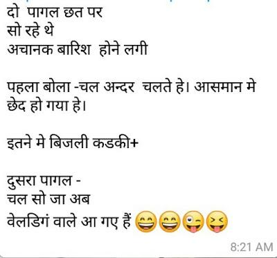Do Pagal Chhat Pe So Rahe The: Joke Of The Day In Hindi