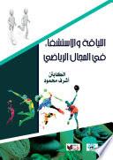 كتاب اللياقة والاستشفاء في المجال الرياضيPDF