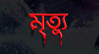 কোটচাঁদপুরে করোনা আক্রান্ত ব্যক্তি, চিকিৎসাধীন অবস্থায় মৃত্যু