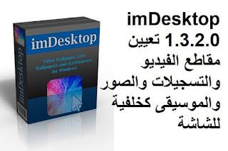 imDesktop 1.3.2.0 تعيين مقاطع الفيديو والتسجيلات والصور والموسيقى كخلفية للشاشة