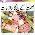 صحت کے پانچ لوازمات از :حکیم قاری محمد یونس شاہد میو.Five health accessories.خمسة ملحقات صحية