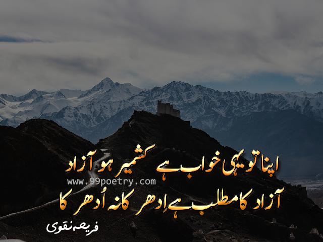 Kashmir Ho Azad by: Fariha Naqvi