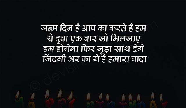 birthday status in hindi for son