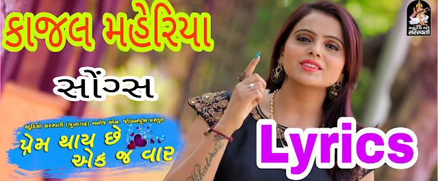 kirtidan gadhavi live,tahukar,jay mogal,maa mogal,tahukar 2,geeta rabari,rdc Gujarati,char char bangdi vadi gadi,Rona Sherma,alpa patel,kajal maheriya,kajal maheriya bewafa song,kajal maheriya new song,studio saraswati,leri lala,saraswati studio,new bewafa song,new love song,prem thai chhe aekj vaar,studio maa mogal,kinjal dave 2018,prem thai chhe ekj vaar,prem thai chhe akj var,